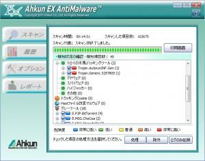 aa_scan