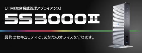 SS3000Ⅱ